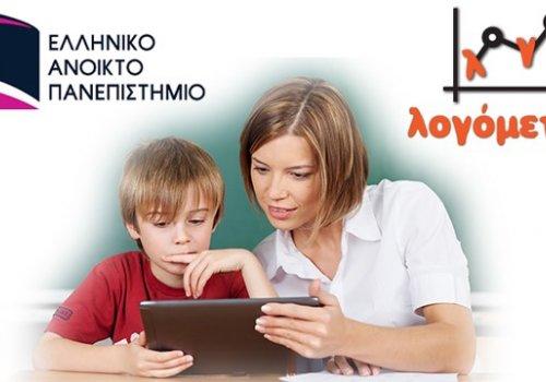 2ο έτος συνεργασίας με το Ελληνικό Ανοικτό Πανεπιστήμιο