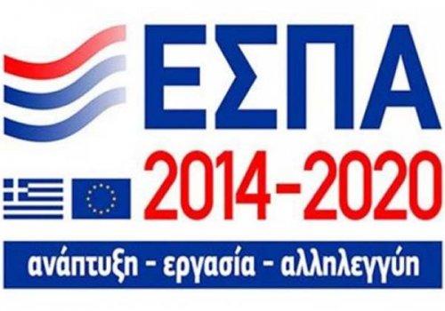 Ευκαιρία επιδότησης εξοπλισμού από το ΕΣΠΑ 2014 – 2020.